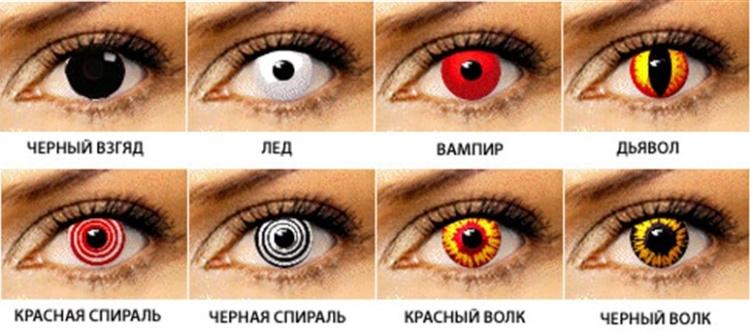 Есть более оригинальные варианты контактных линз
