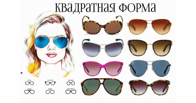 Квадратное лицо: как подобрать очки