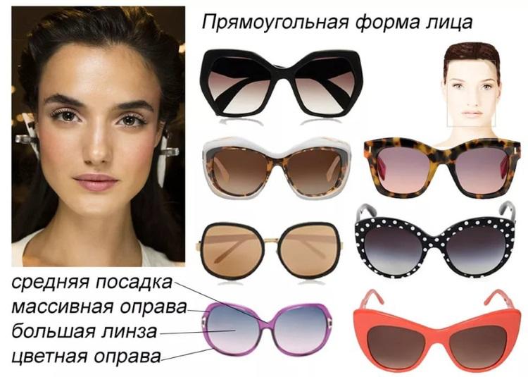 Прямоугольное лицо: как подобрать очки
