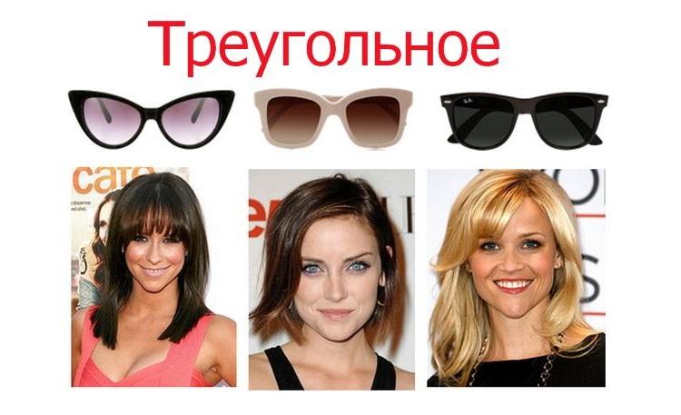 Как подобрать очки для треугольного лица