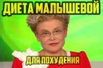 Подробная Елены Малышевой диета для похудения