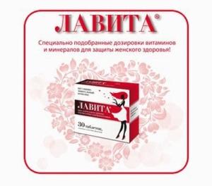 Витамины для женщин Лавита: отзывы о препарате